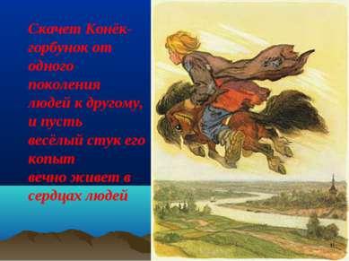 Скачет Конёк-горбунок от одного поколения людей к другому, и пусть весёлый ст...