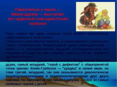 Параллелью к герою — Ивану-дураку — выступает его чудесный помощник Конёк-гор...