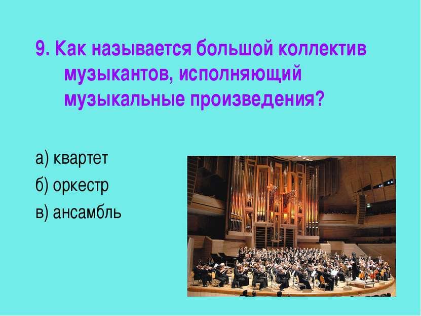 9. Как называется большой коллектив музыкантов, исполняющий музыкальные произ...