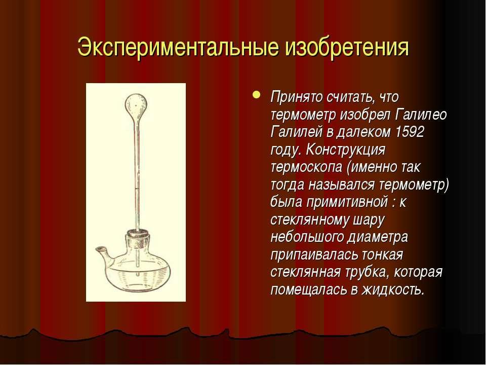 Экспериментальные изобретения Принято считать, что термометр изобрел Галилео ...