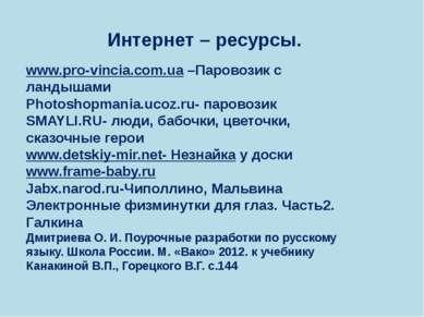 Интернет – ресурсы. www.pro-vincia.com.ua –Паровозик с ландышами Photoshopman...