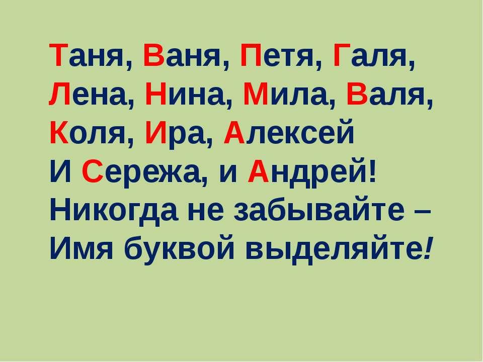 Таня, Ваня, Петя, Галя, Лена, Нина, Мила, Валя, Коля, Ира, Алексей И Сережа, ...