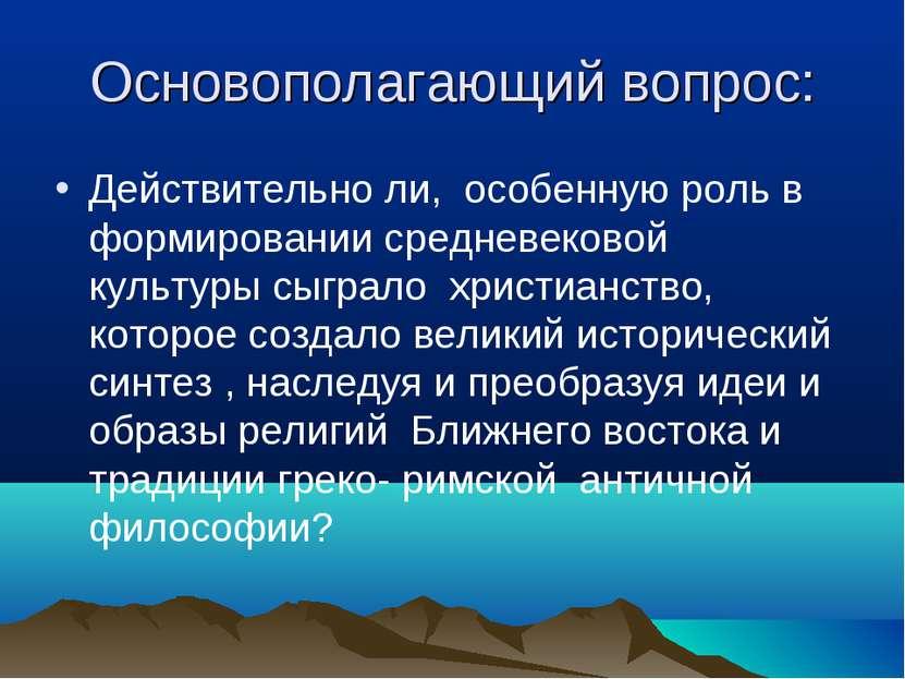 Основополагающий вопрос: Действительно ли, особенную роль в формировании сред...