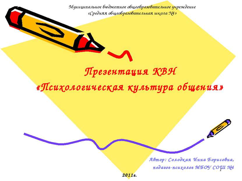 Муниципальное бюджетное общеобразовательное учреждение «Средняя общеобразоват...