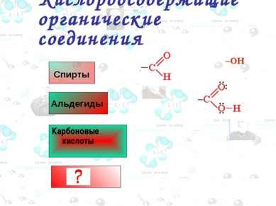 Кислородсодержащие органические соединения Карбоновые кислоты Спирты Альдегид...