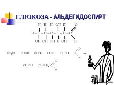 ГЛЮКОЗА - АЛЬДЕГИДОСПИРТ