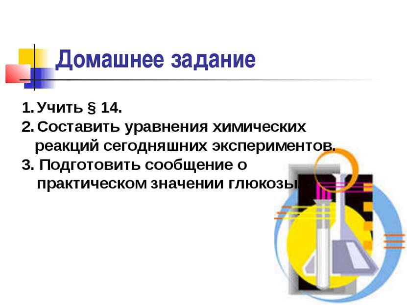 Домашнее задание Учить § 14. Составить уравнения химических реакций сегодняшн...