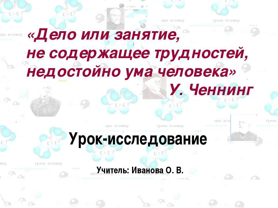 «Дело или занятие, не содержащее трудностей, недостойно ума человека» У. Ченн...