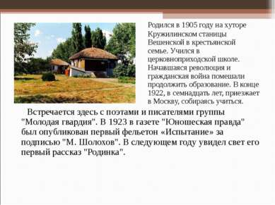 Родился в 1905 году на хуторе Кружилинском станицы Вешенской в крестьянской с...