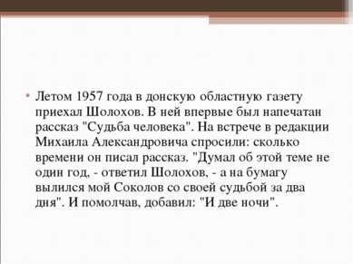 Летом 1957 года в донскую областную газету приехал Шолохов. В ней впервые был...