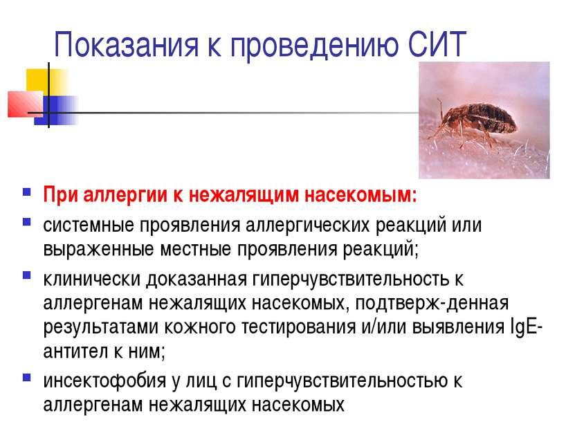 Показания к проведению СИТ При аллергии к нежалящим насекомым: системные проя...
