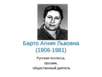 Барто Агния Львовна (1906-1981) Русская поэтесса, прозаик, общественный деятель