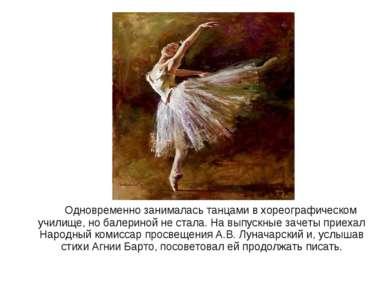 Одновременно занималась танцами в хореографическом училище, но балериной не с...