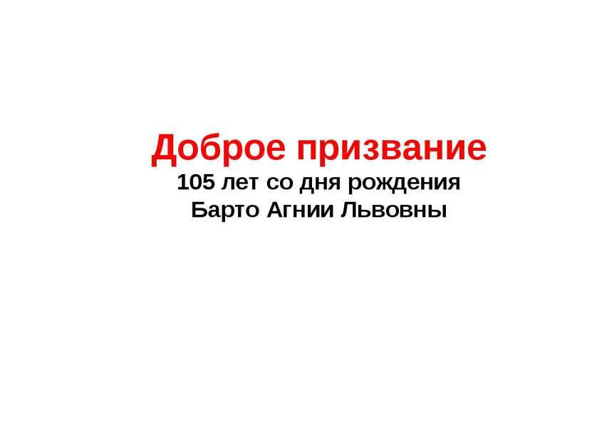 Доброе призвание 105 лет со дня рождения Барто Агнии Львовны
