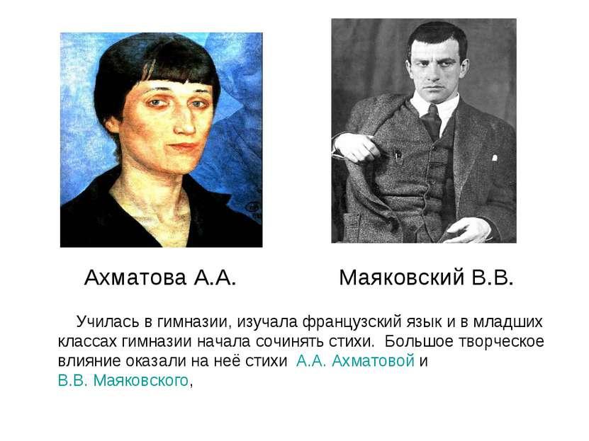 Ахматова А.А. Маяковский В.В. Училась в гимназии, изучала французский язык и ...