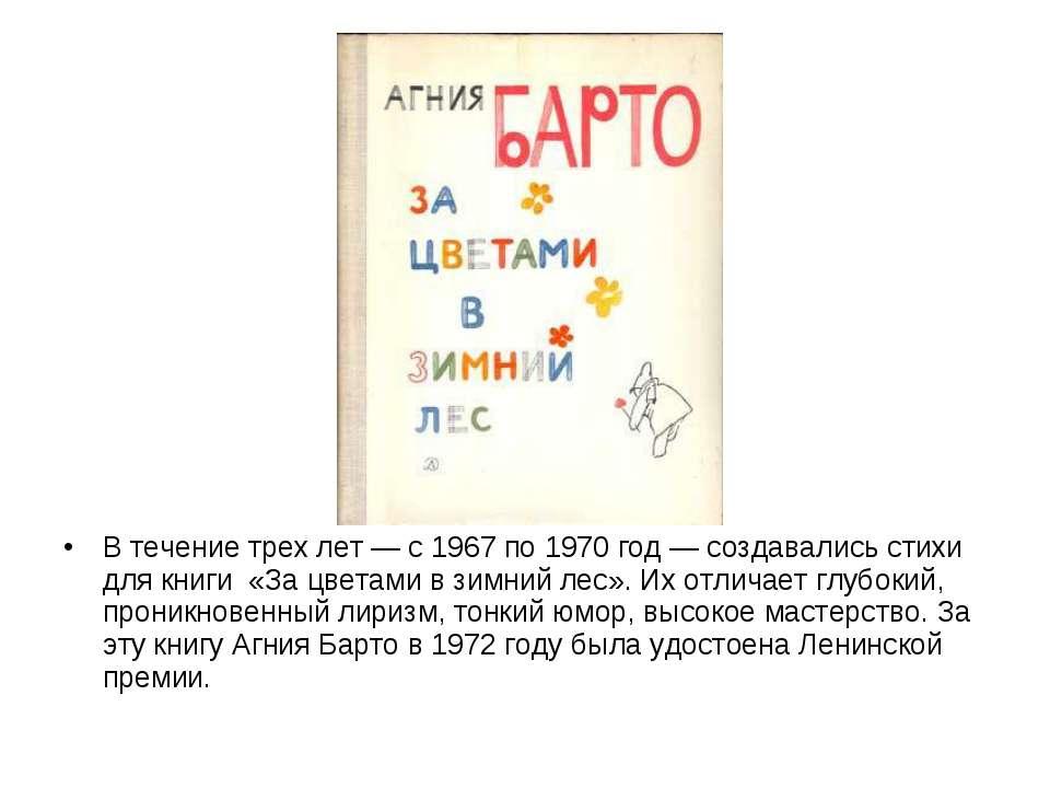 В течение трех лет — с 1967 по 1970 год — создавались стихи для книги «За цве...
