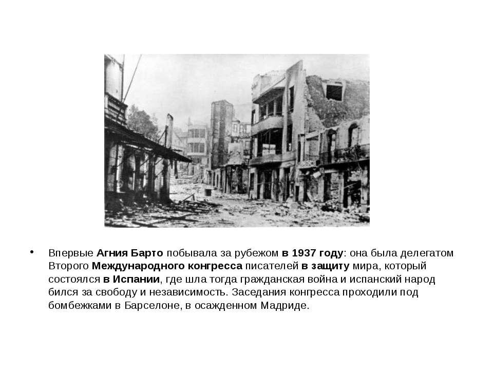 Впервые Агния Барто побывала за рубежом в 1937 году: она была делегатом Вто...