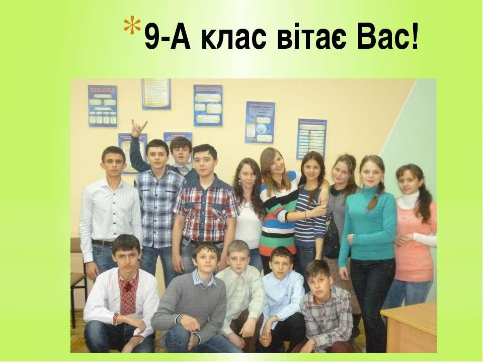 9-А клас вітає Вас!
