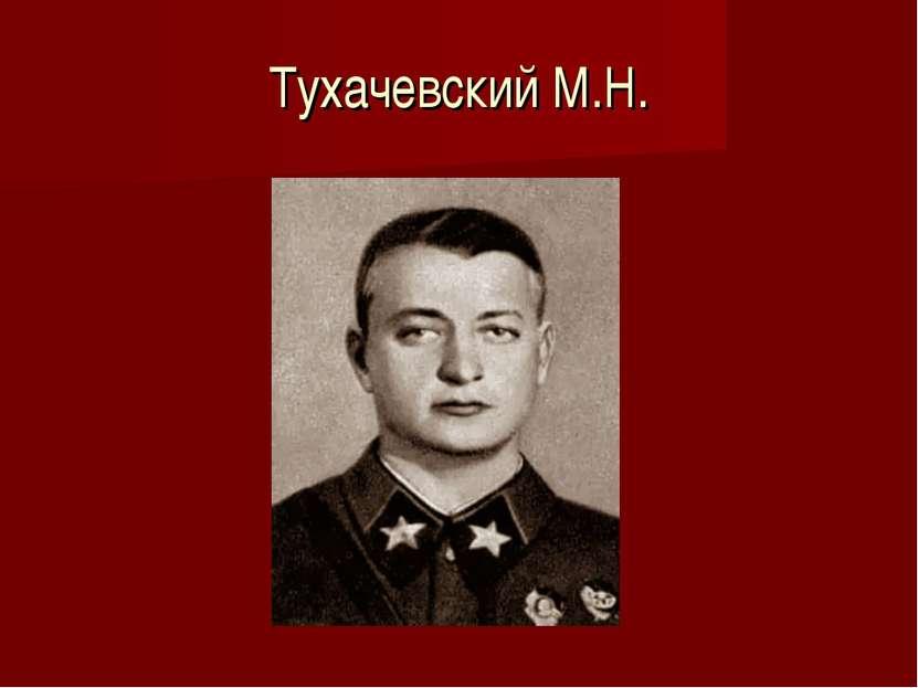 Тухачевский М.Н.