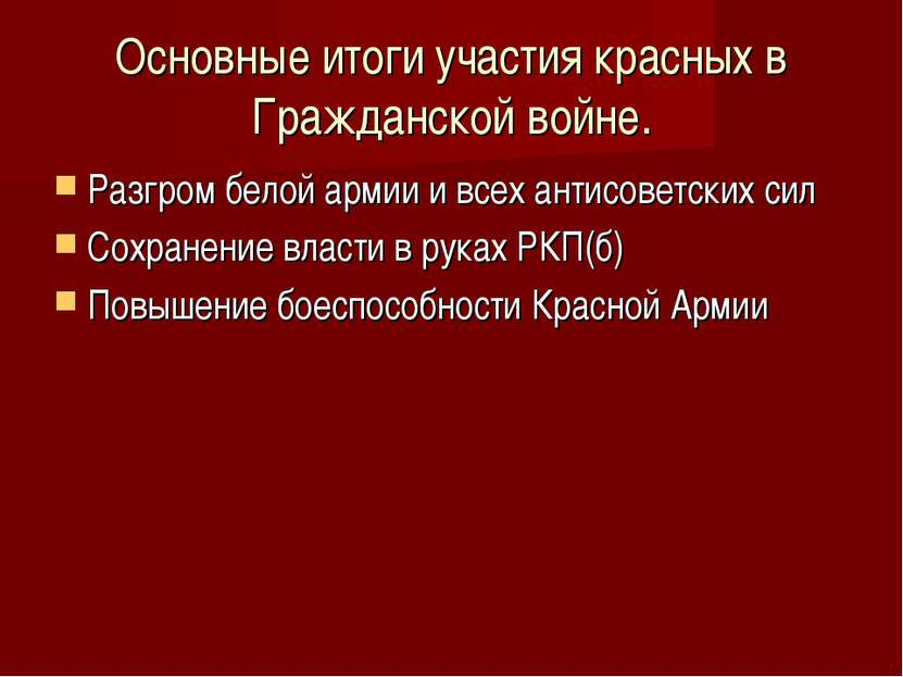Основные итоги участия красных в Гражданской войне. Разгром белой армии и все...