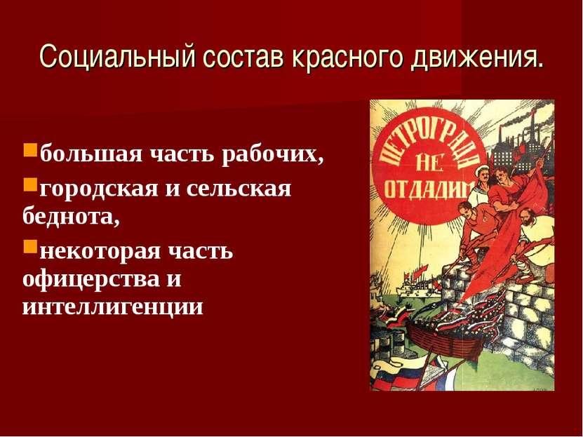 Социальный состав красного движения. большая часть рабочих, городская и сельс...