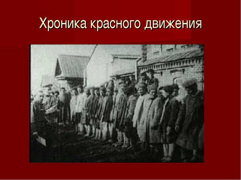 Хроника красного движения