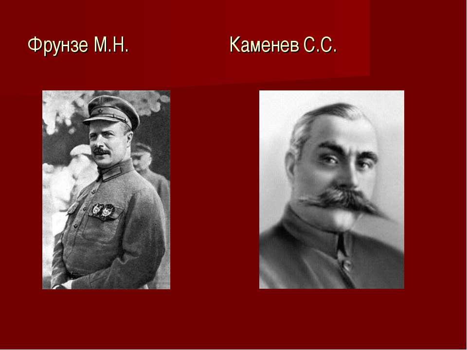 Фрунзе М.Н. Каменев С.С.