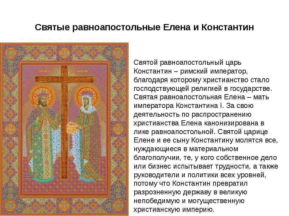Святые равноапостольные Елена и Константин Святой равноапостольный царь Конст...