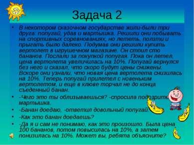Задача 2 В некотором сказочном государстве жили-были три друга: попугай, удав...