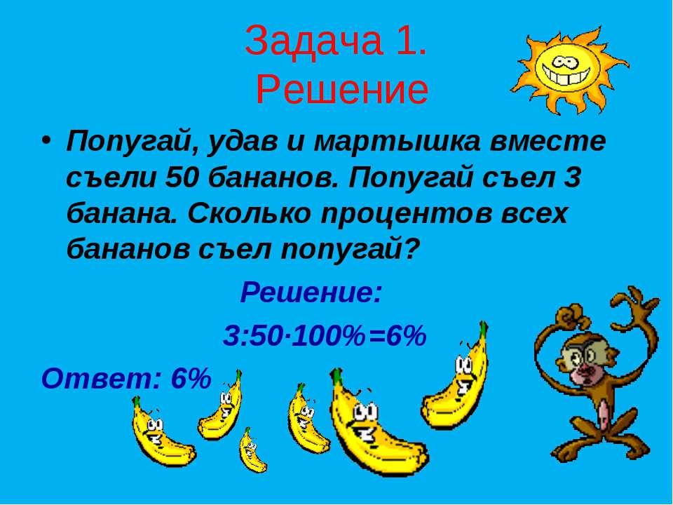 Задача 1. Решение Попугай, удав и мартышка вместе съели 50 бананов. Попугай с...