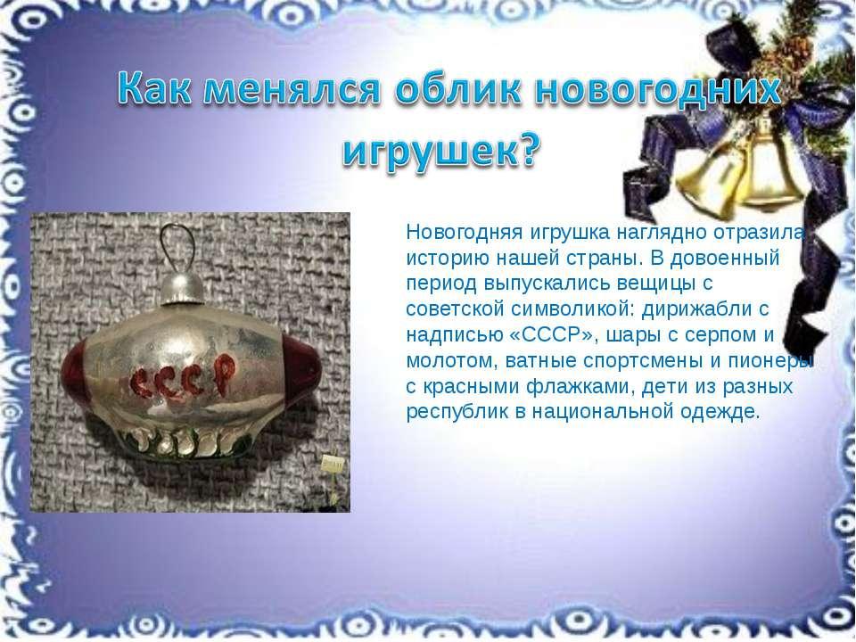 Новогодняя игрушка наглядно отразила историю нашей страны. В довоенный период...