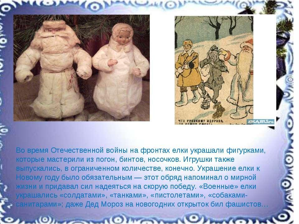 Во время Отечественной войны на фронтах елки украшали фигурками, которые маст...
