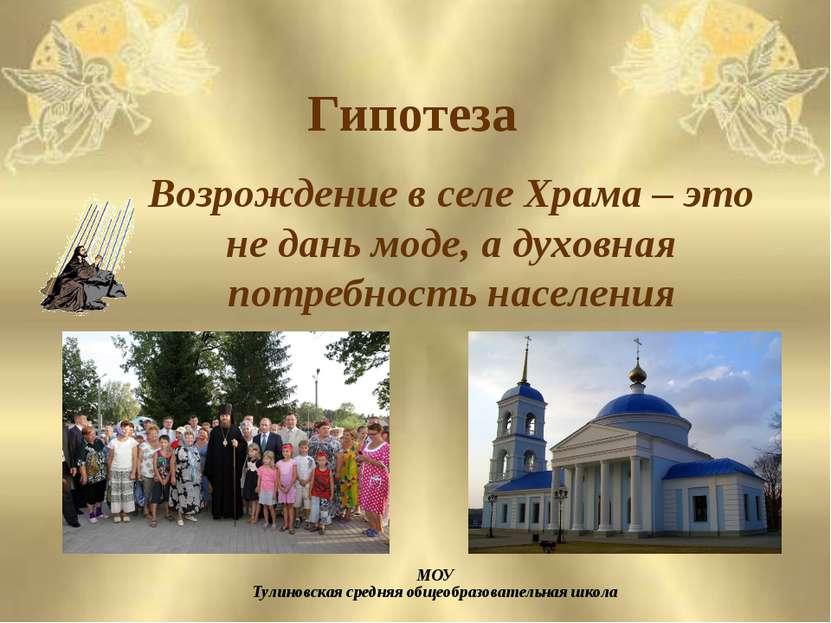 Гипотеза Возрождение в селе Храма – это не дань моде, а духовная потребность ...