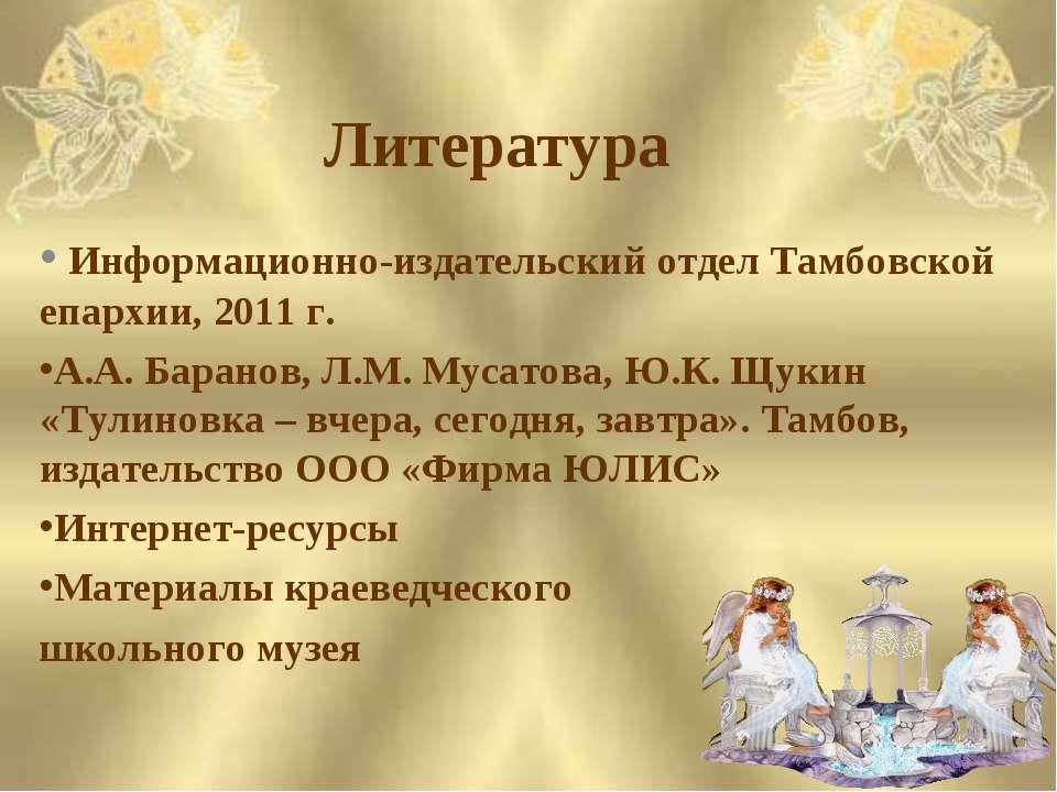 Литература Информационно-издательский отдел Тамбовской епархии, 2011 г. А.А. ...