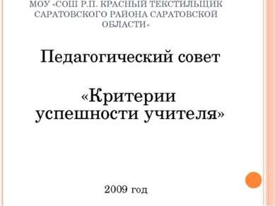 МОУ «СОШ Р.П. КРАСНЫЙ ТЕКСТИЛЬЩИК САРАТОВСКОГО РАЙОНА САРАТОВСКОЙ ОБЛАСТИ» Пе...