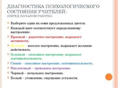 ДИАГНОСТИКА ПСИХОЛОГИЧЕСКОГО СОСТОЯНИЯ УЧИТЕЛЕЙ: (ПЕРЕД НАЧАЛОМ РАБОТЫ) Выбер...