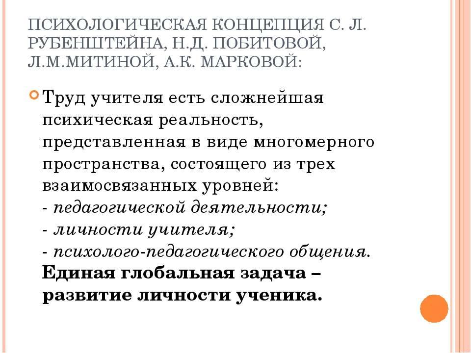 ПСИХОЛОГИЧЕСКАЯ КОНЦЕПЦИЯ С. Л. РУБЕНШТЕЙНА, Н.Д. ПОБИТОВОЙ, Л.М.МИТИНОЙ, А.К...