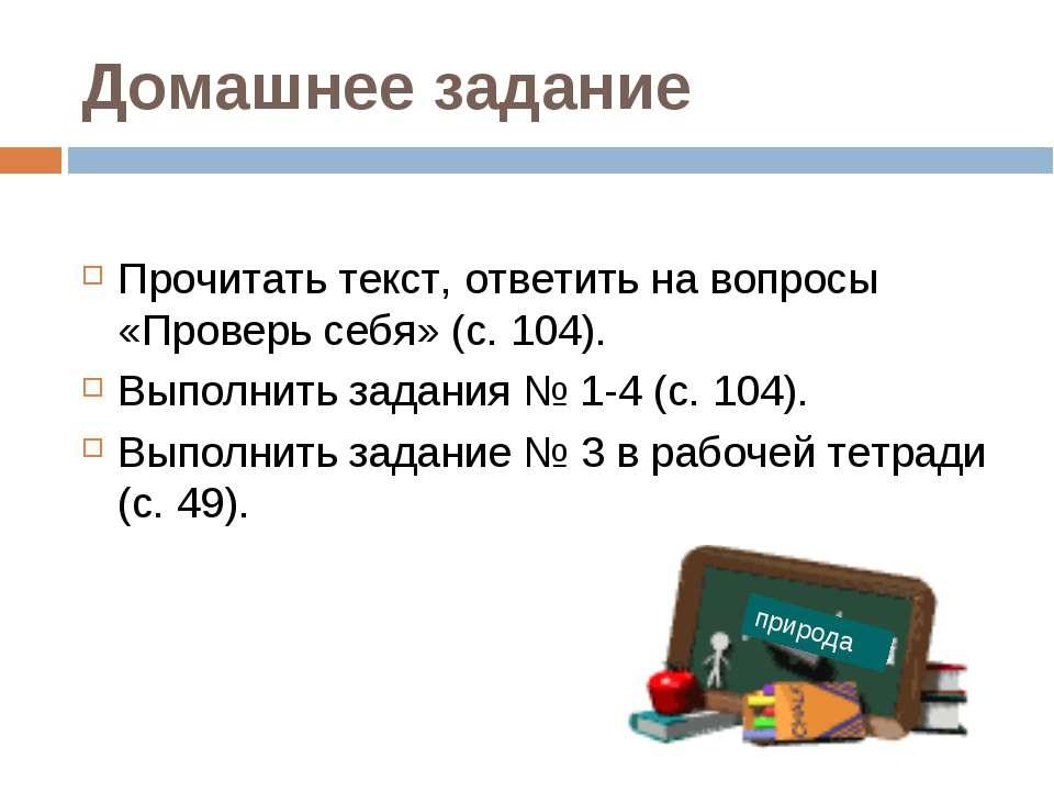 Домашнее задание Прочитать текст, ответить на вопросы «Проверь себя» (с. 104)...