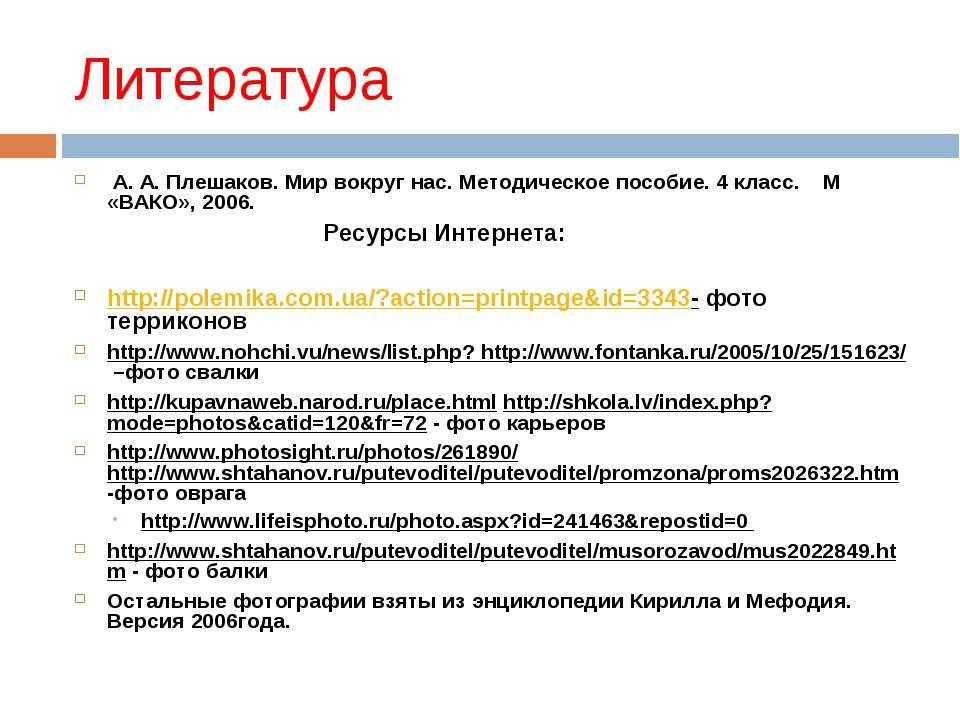 Литература А. А. Плешаков. Мир вокруг нас. Методическое пособие. 4 класс. М «...
