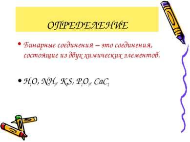 ОПРЕДЕЛЕНИЕ Бинарные соединения – это соединения, состоящие из двух химически...