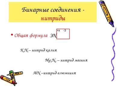 Бинарные соединения - нитриды Общая формула ЭN -3 +x K3N – нитрид калия Mg3N2...