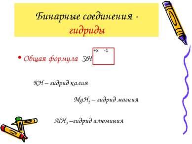 Бинарные соединения - гидриды Общая формула ЭН -1 +x KН – гидрид калия MgН2 –...