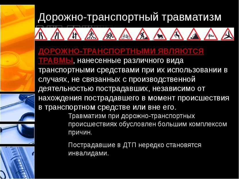 Дорожно-транспортный травматизм ДОРОЖНО-ТРАНСПОРТНЫМИ ЯВЛЯЮТСЯ ТРАВМЫ, нанесе...