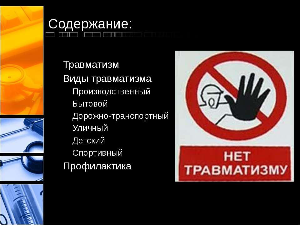 Содержание: Травматизм Виды травматизма Производственный Бытовой Дорожно-тран...