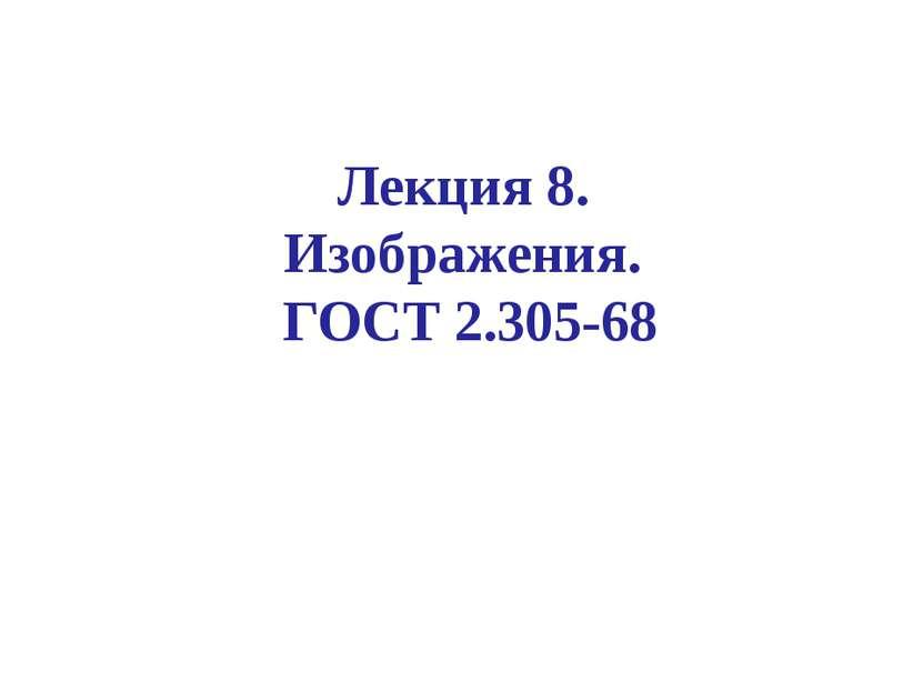Лекция 8. Изображения. ГОСТ 2.305-68
