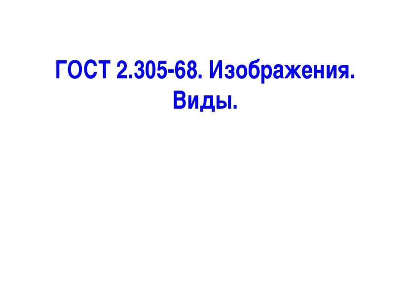 ГОСТ 2.305-68. Изображения. Виды.