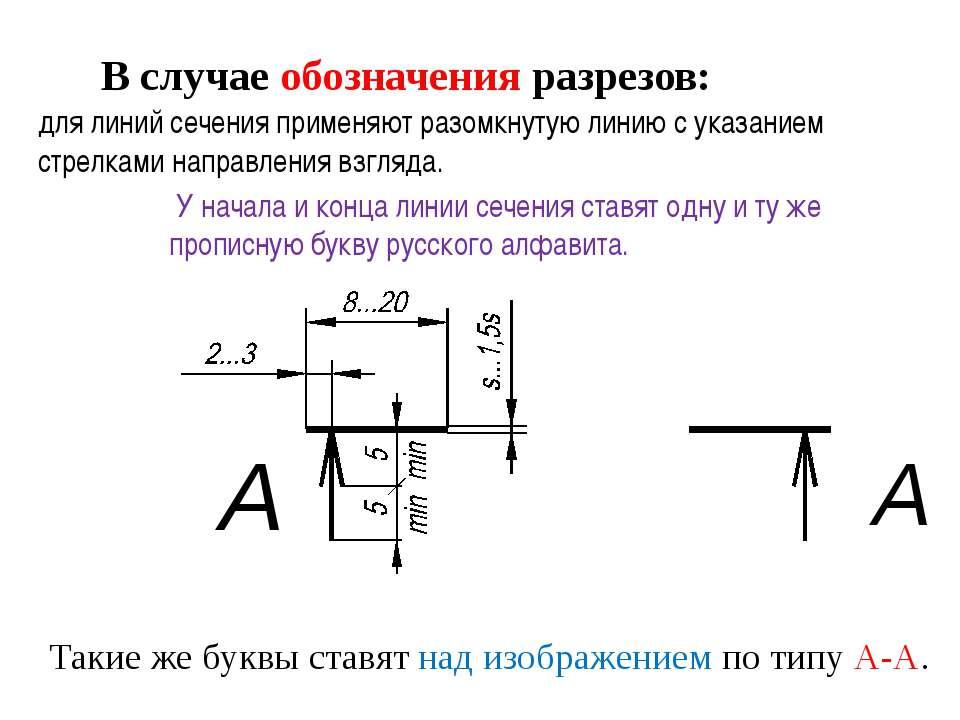 для линий сечения применяют разомкнутую линию с указанием стрелками направлен...