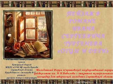 Работа выполнена ученицей 10 класса Кожариной Дарьей МКОУ «СОШ №5 города Ершо...