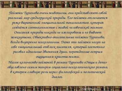 Пейзажи Тургенева очень живописны, они представляют собой реальный мир средне...