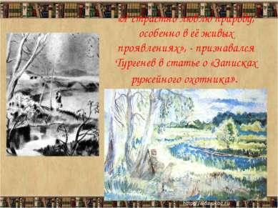 «Я страстно люблю природу, особенно в её живых проявлениях», - признавался Ту...